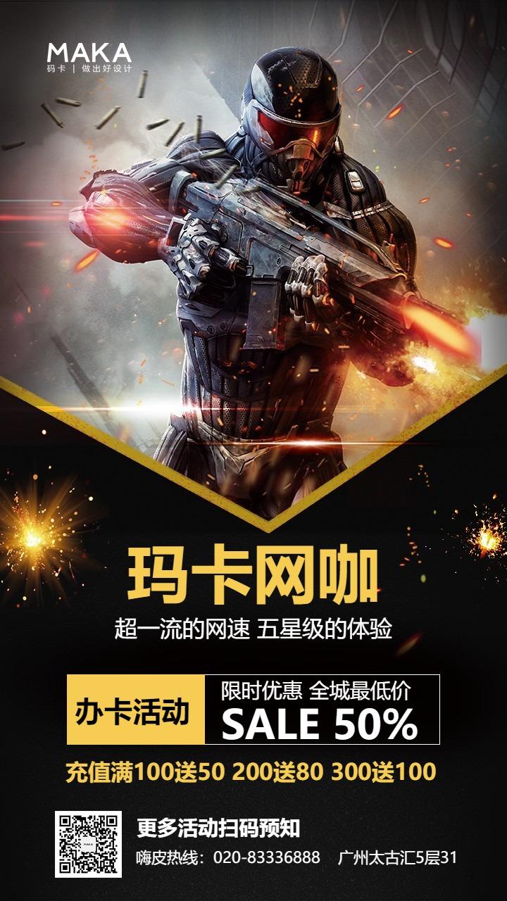 时尚炫酷网咖网吧电竞办卡充值优惠活动宣传推广海报