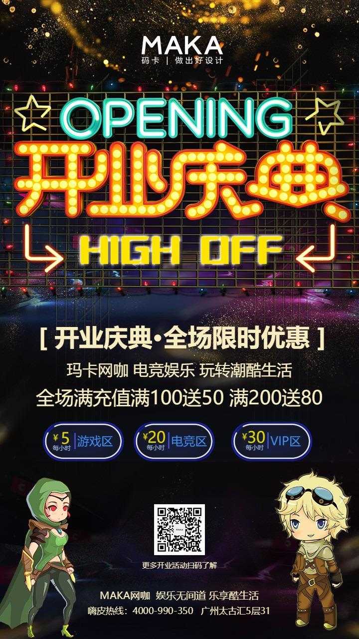 喜庆霓虹网咖网吧电竞开业庆典促销优惠宣传推广海报