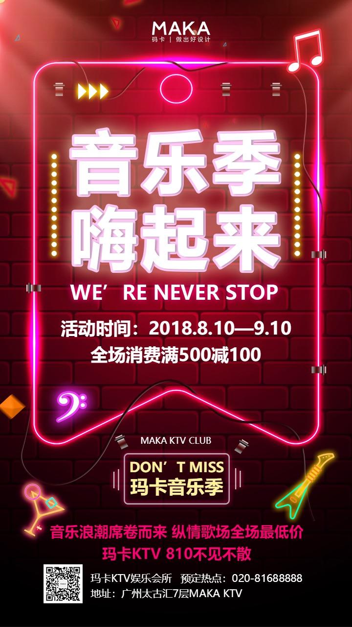 炫酷科技霓虹KTV酒吧休闲文化娱乐促销宣传海报