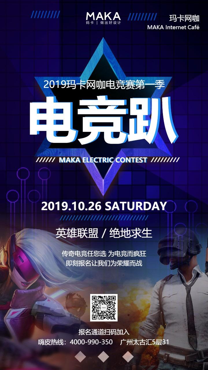 炫酷科技时尚渐网吧网咖电竞活动宣传推广海报