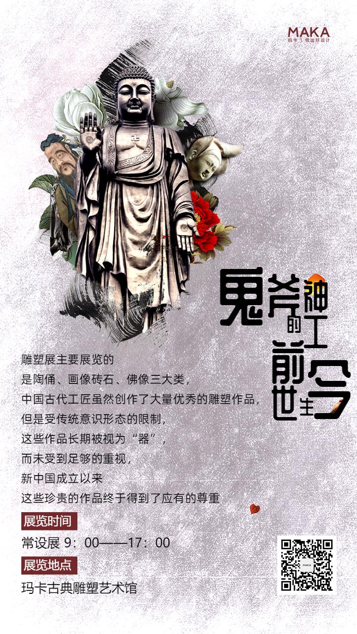 文化艺术行业怀旧复古风格雕塑展览会活动宣传推广海报