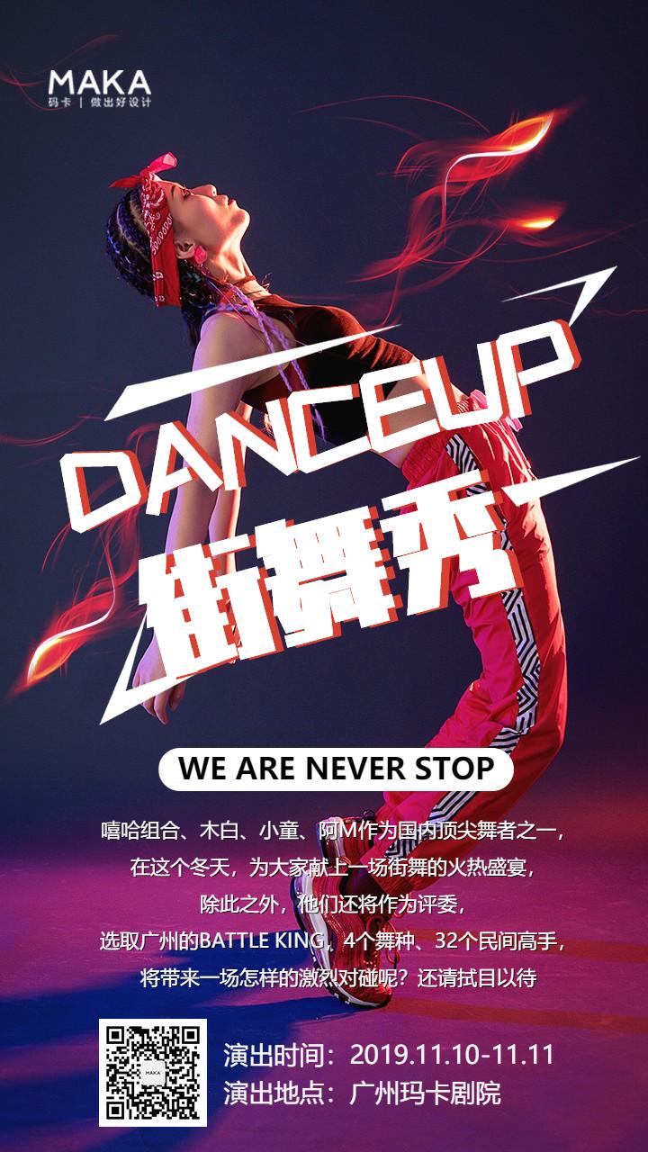 文化艺术行业时尚炫酷风格街舞活动宣传推广海报