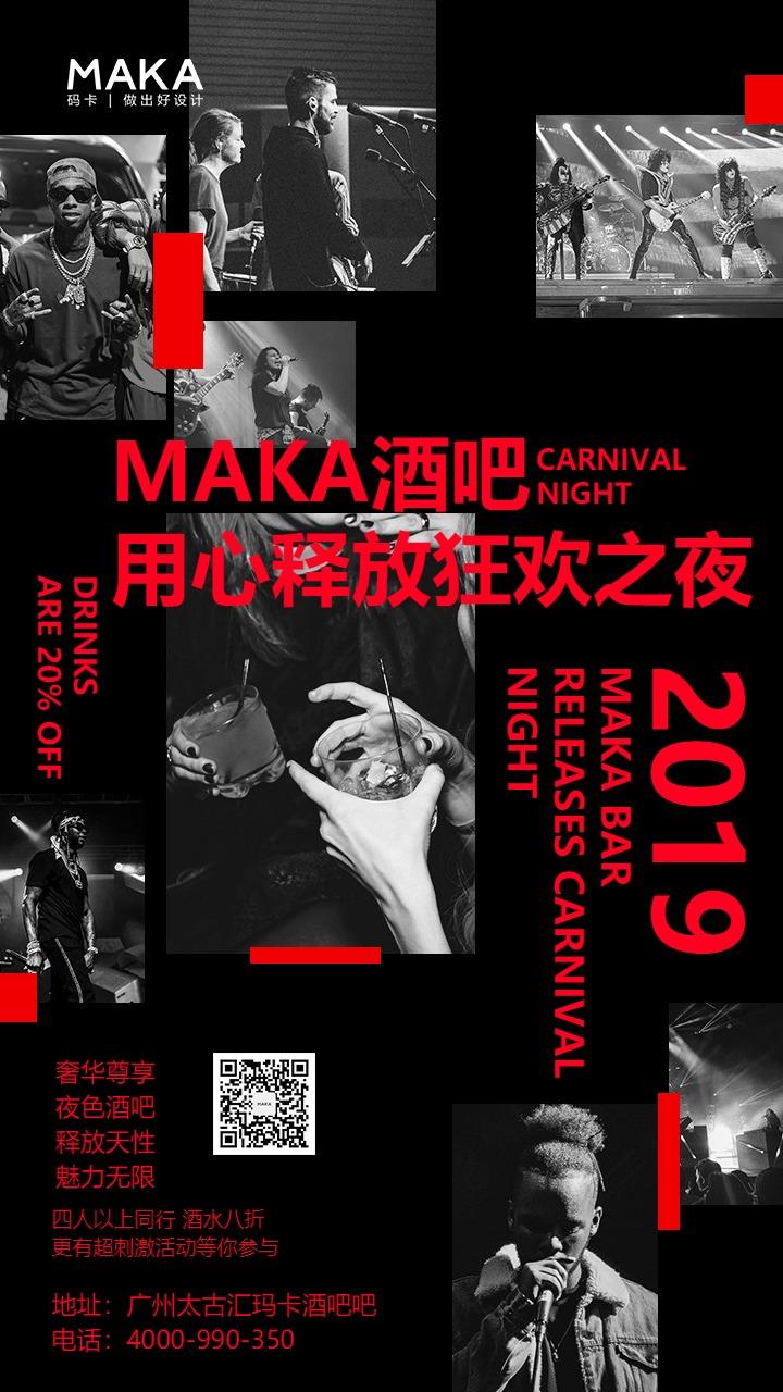 扁平简洁炫酷黑红酒吧狂欢之夜活动宣传海报