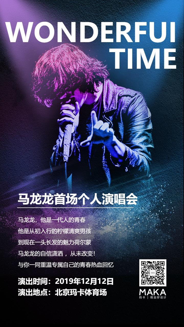 文化艺术行业时尚炫酷风格演唱会活动宣传推广海报