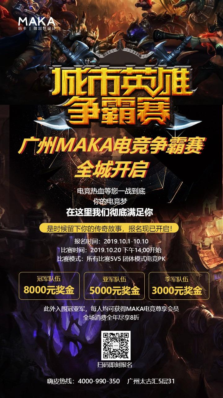 黑金插画电竞网咖网吧行业争霸赛活动宣传推广海报