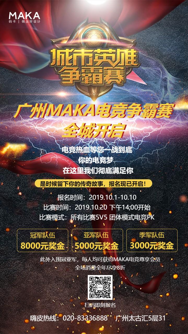 文化娱乐行业炫酷风格网吧电竞比赛活动宣传海报