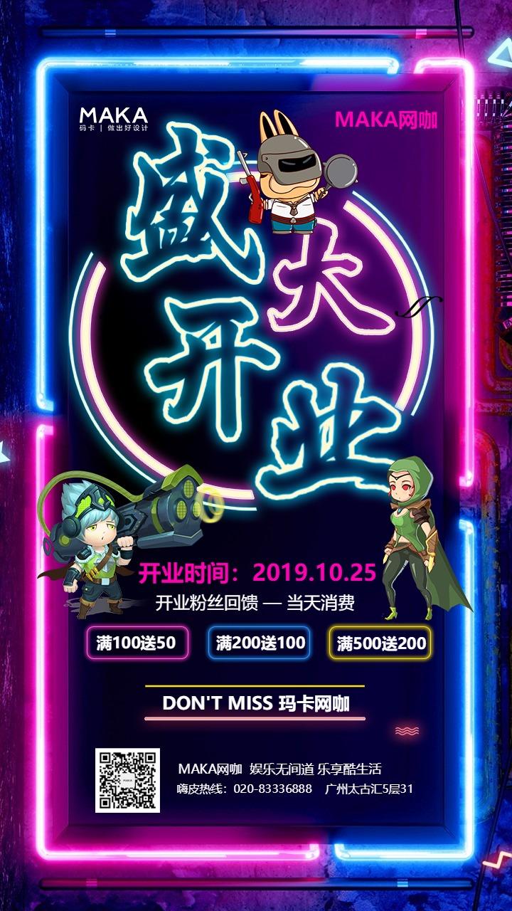 炫彩时尚霓虹网咖网吧电竞行业活动通知宣传海报