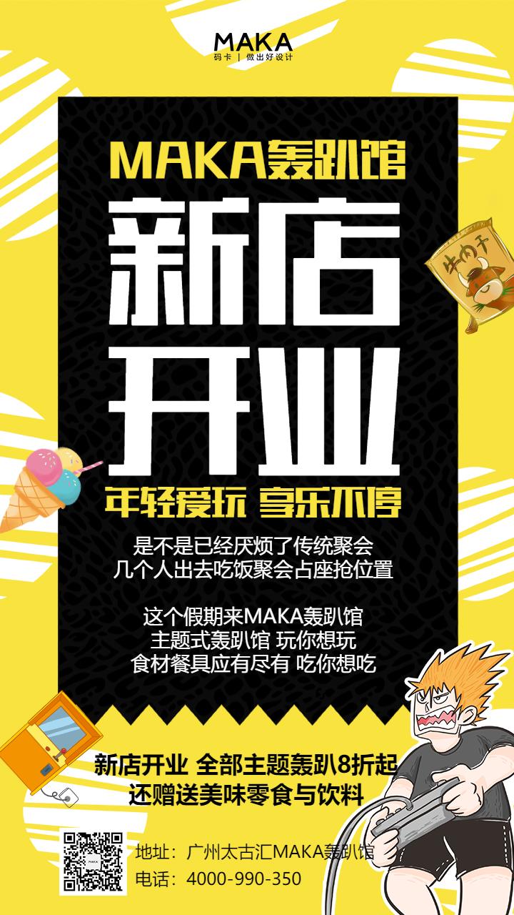 文化娱乐行业卡通风格轰趴馆新店开业优惠活动宣传海报
