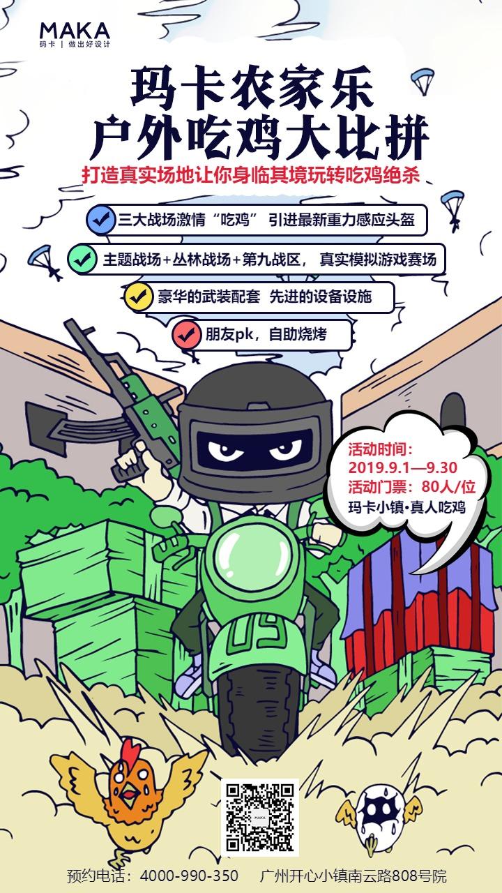 卡通手绘农家乐户外吃鸡比赛活动宣传推广海报