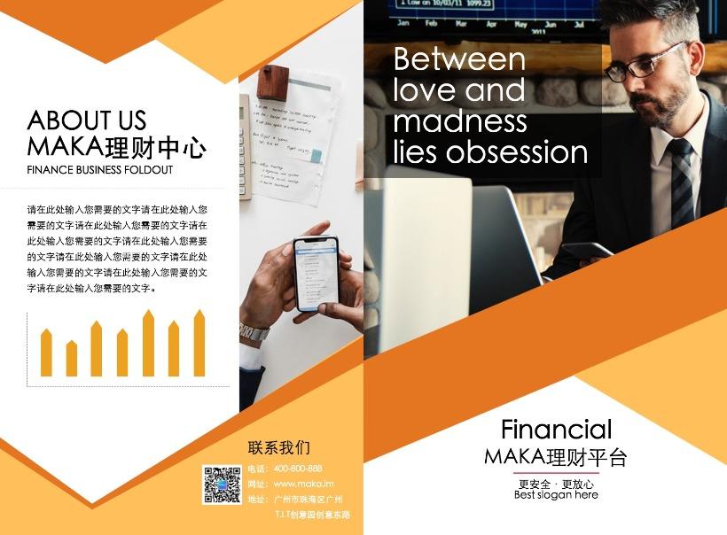 时尚商务金融理财平台宣传二折页