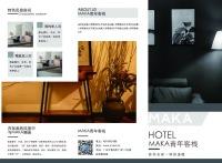 黑白简约民宿酒店宣传三折页