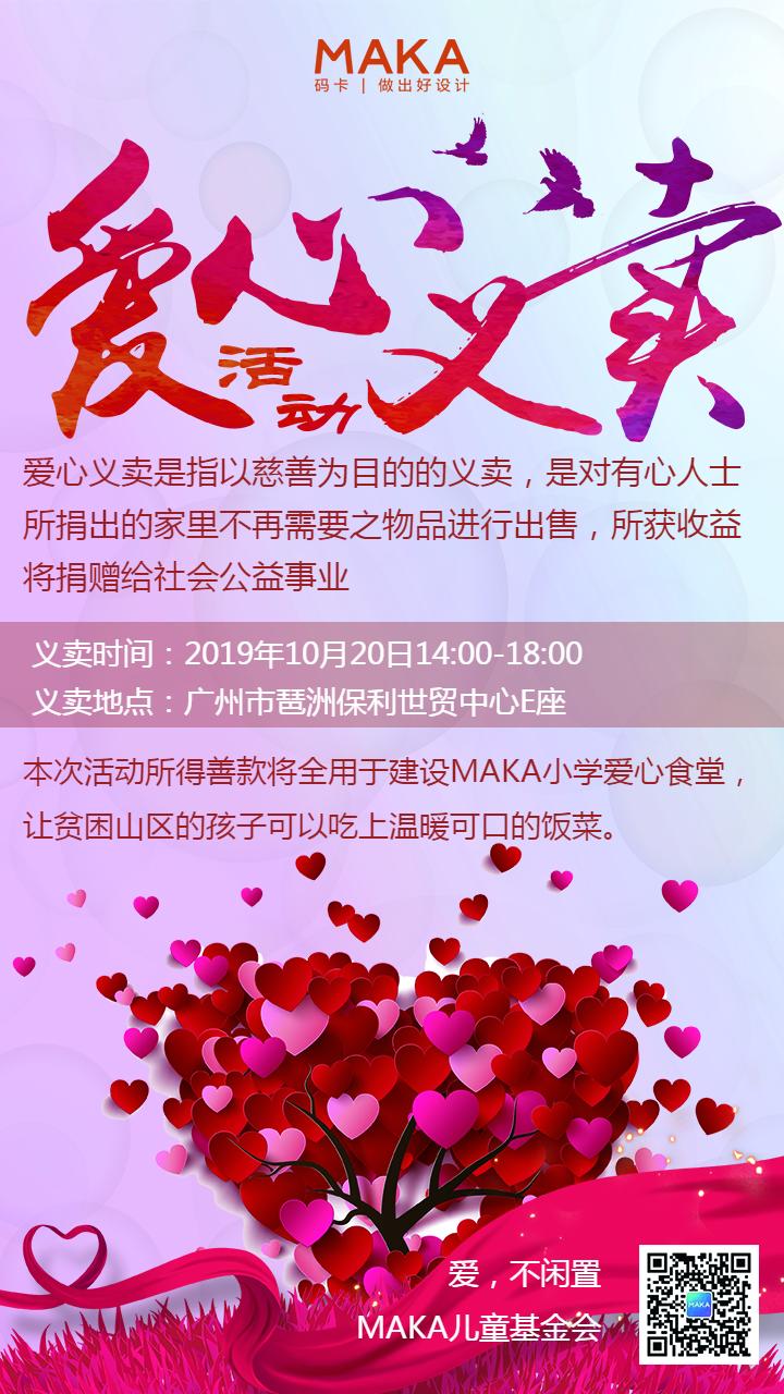 红色爱心北京义卖手机海报