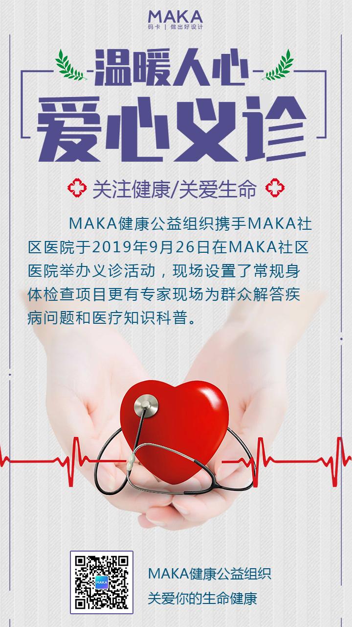 简约温馨爱心义诊手机宣传海报