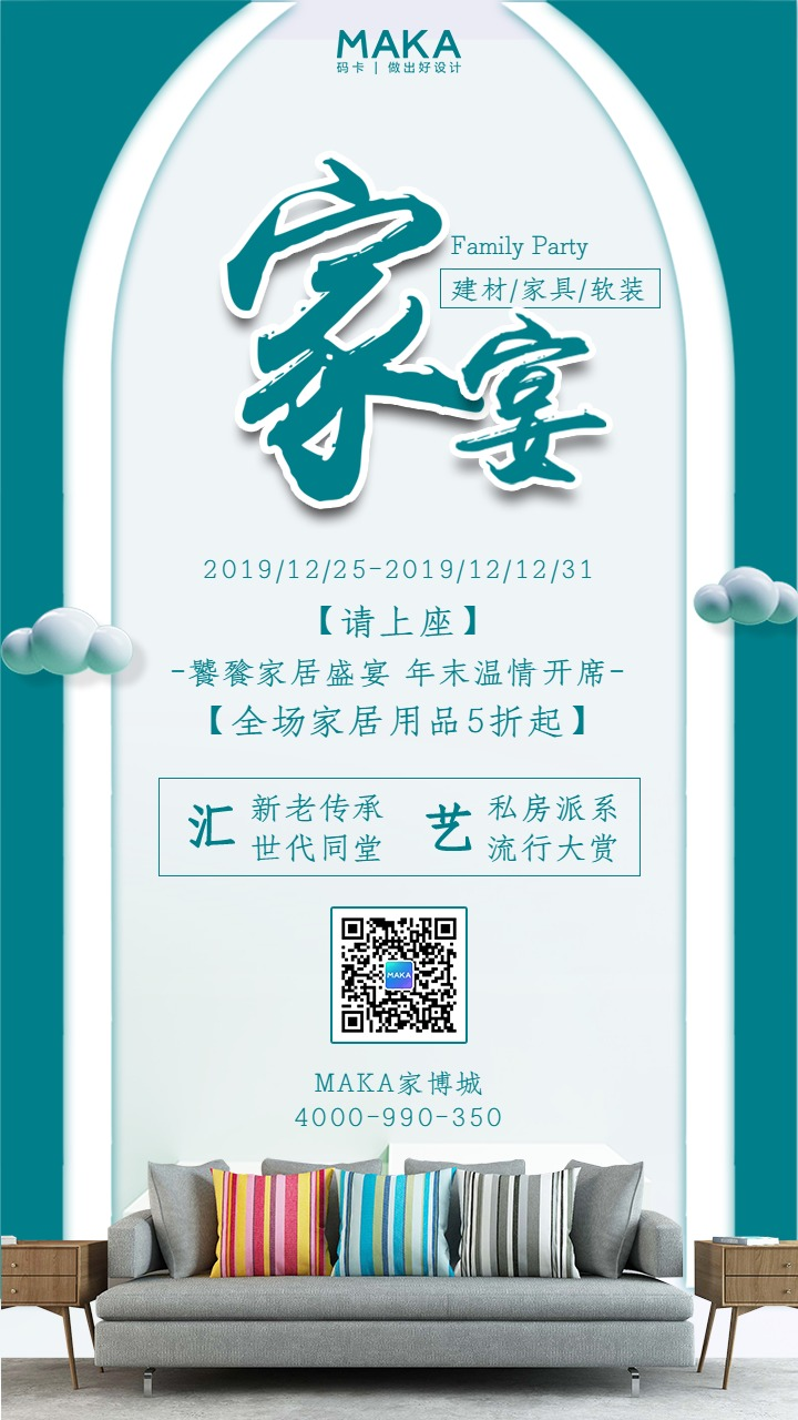 蓝色简约家具生活手机宣传海报