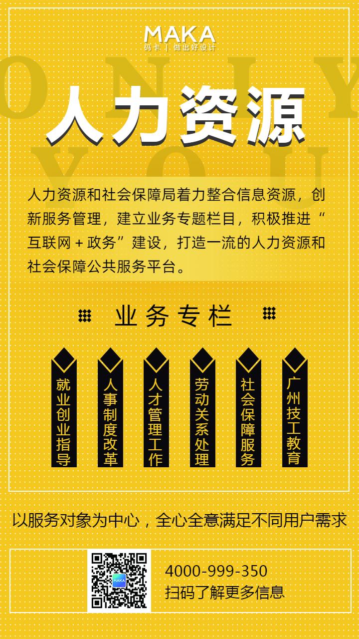 黄色简约人力资源信息介绍手机海报