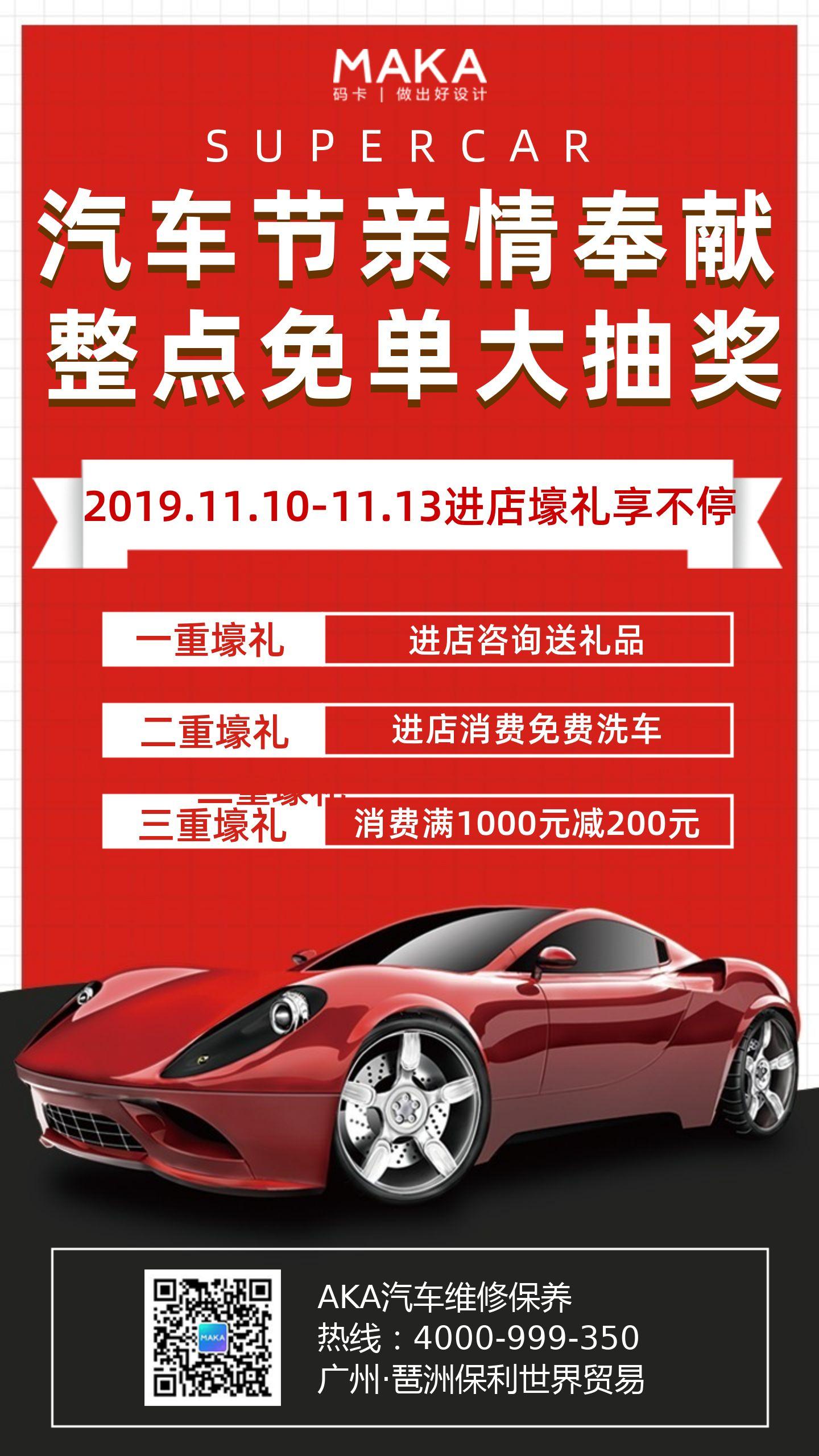 红色大气汽车节手机宣传海报