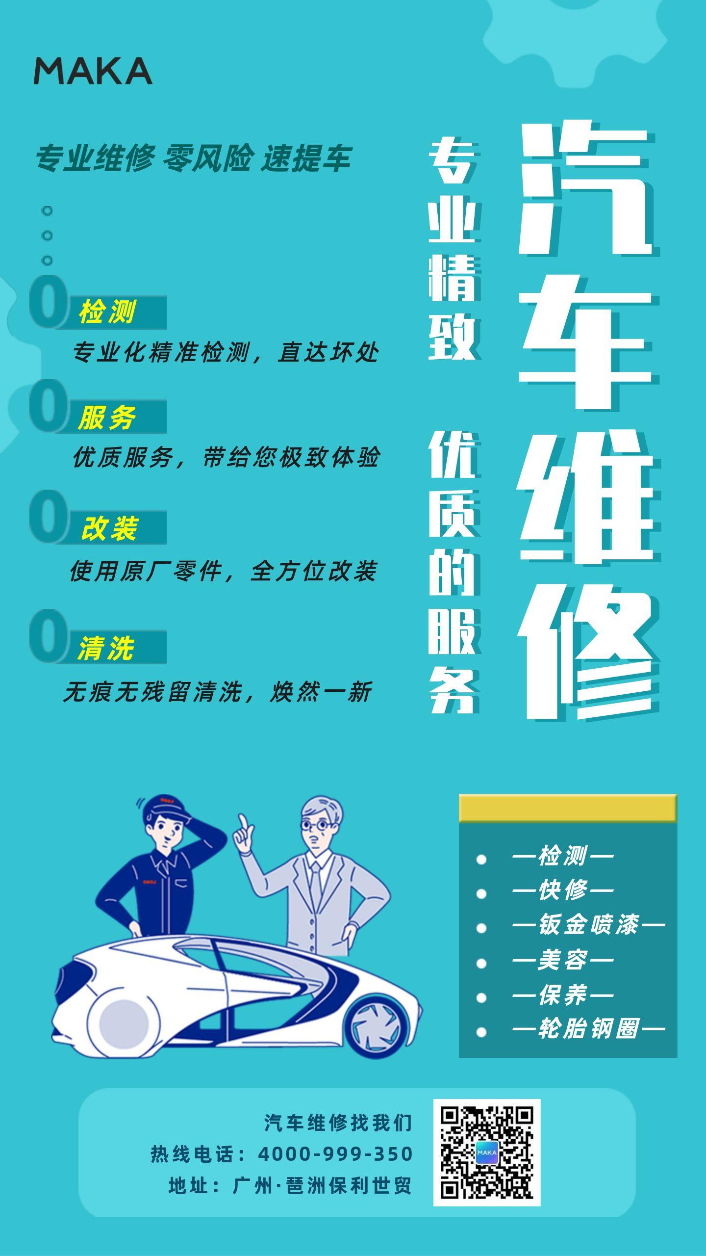 矢量简约蓝色科技汽车行业维修宣传海报