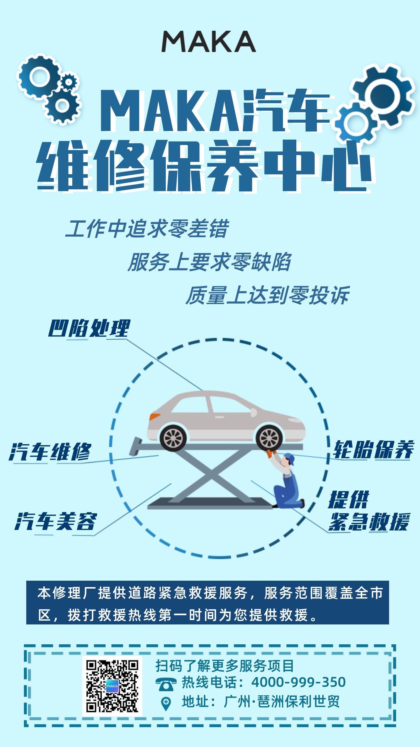 蓝色科技风汽车4s店维修保养中心宣传海报
