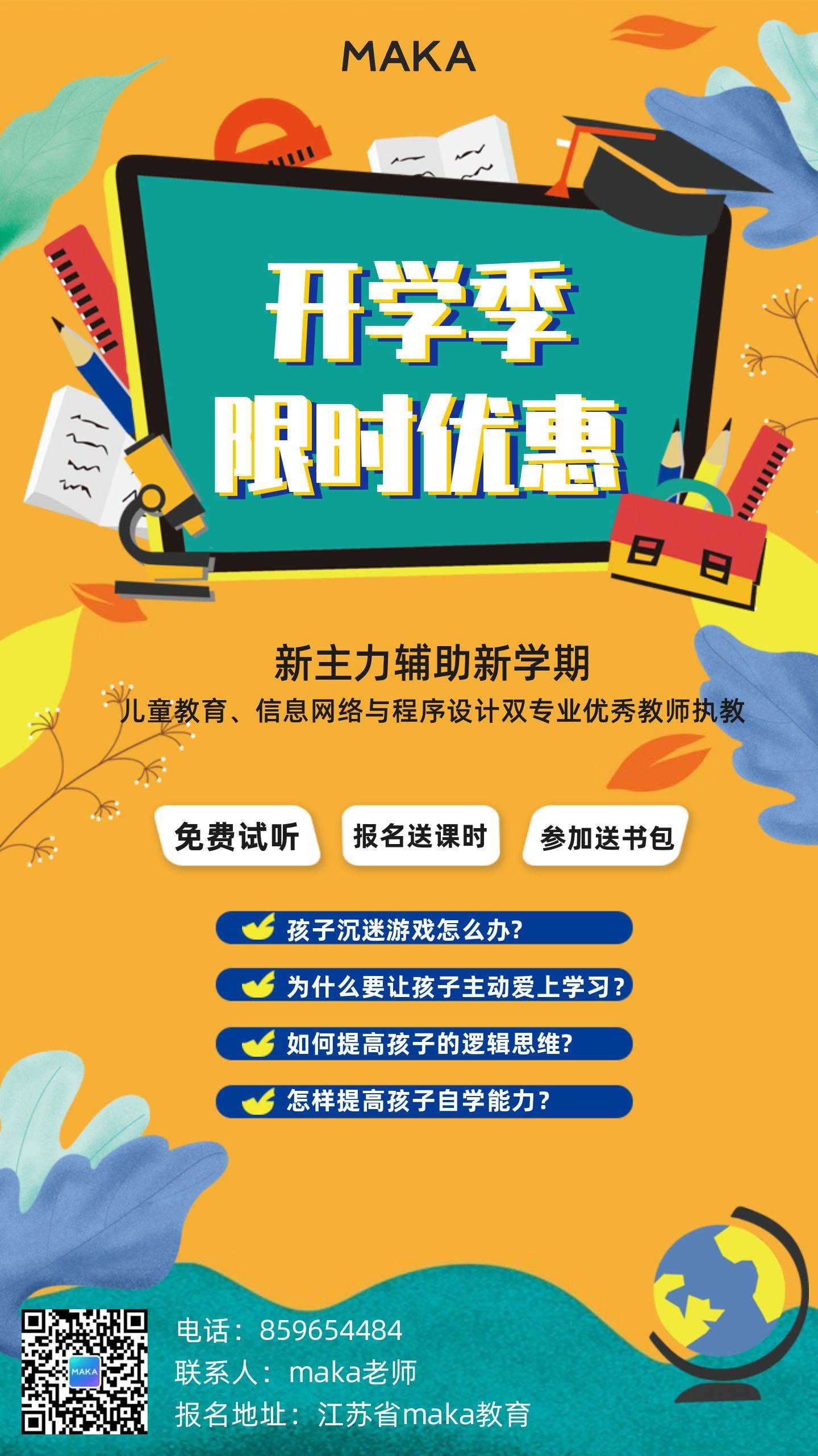 炫彩风格小学开学季优惠春季招生宣传海报
