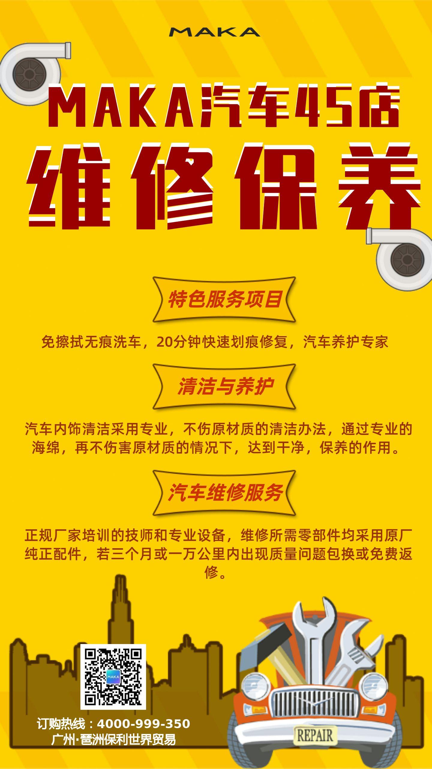 汽车4S店维修保养业务介绍活动海报模板