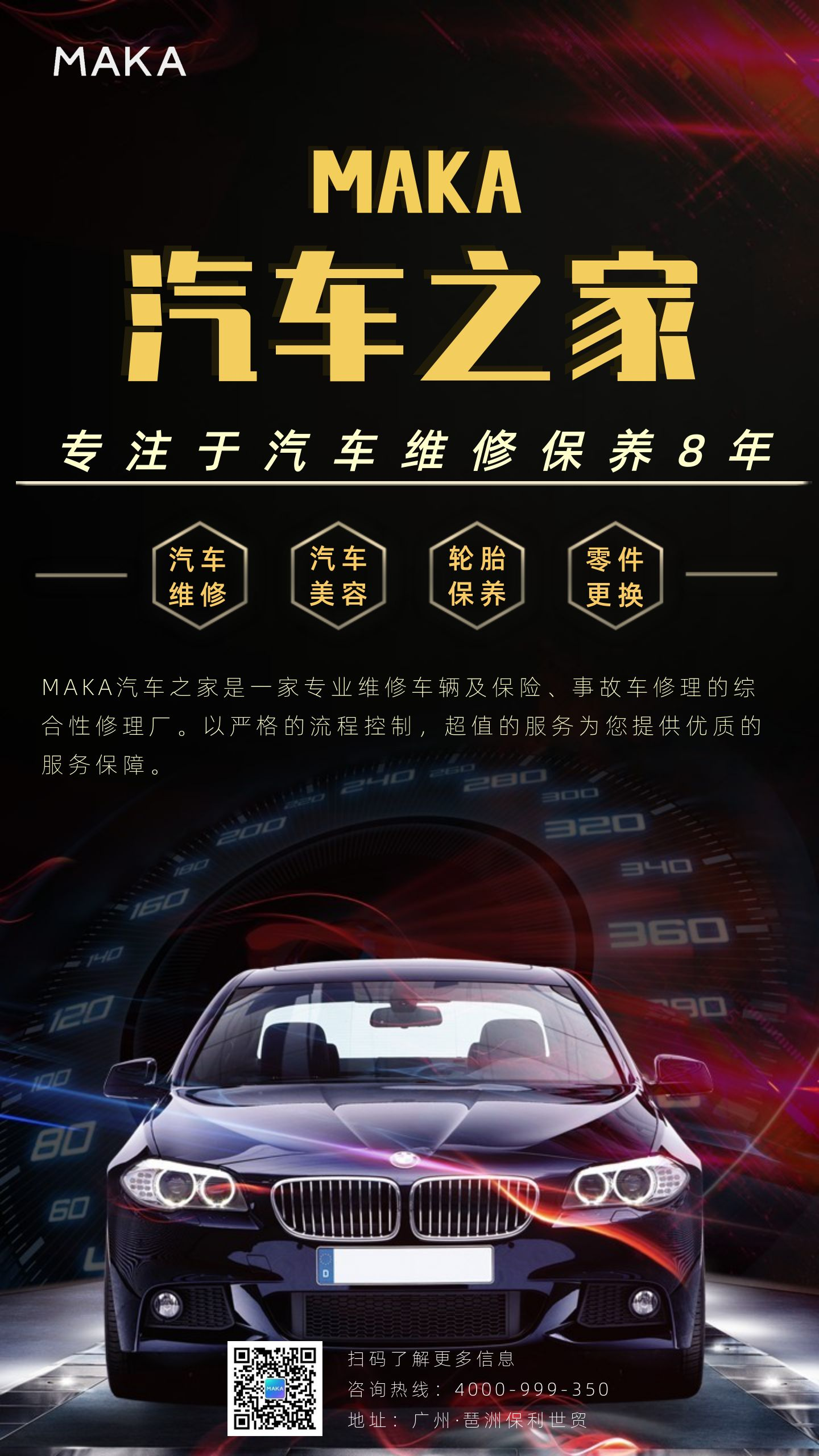 高端大气黑金风格汽车企业宣传海报模板