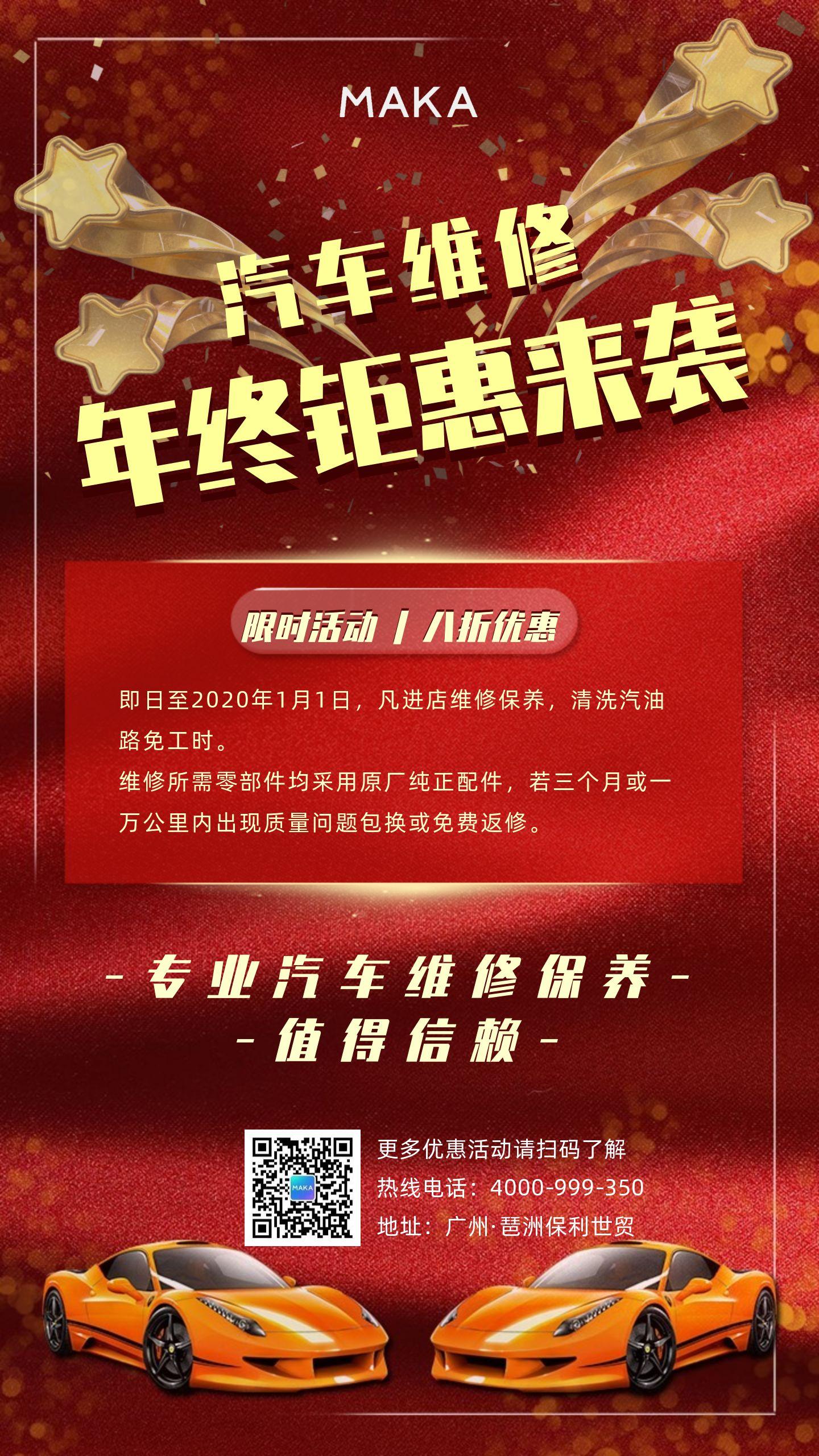 红色喜庆汽车维修年终钜惠来袭活动宣传海报