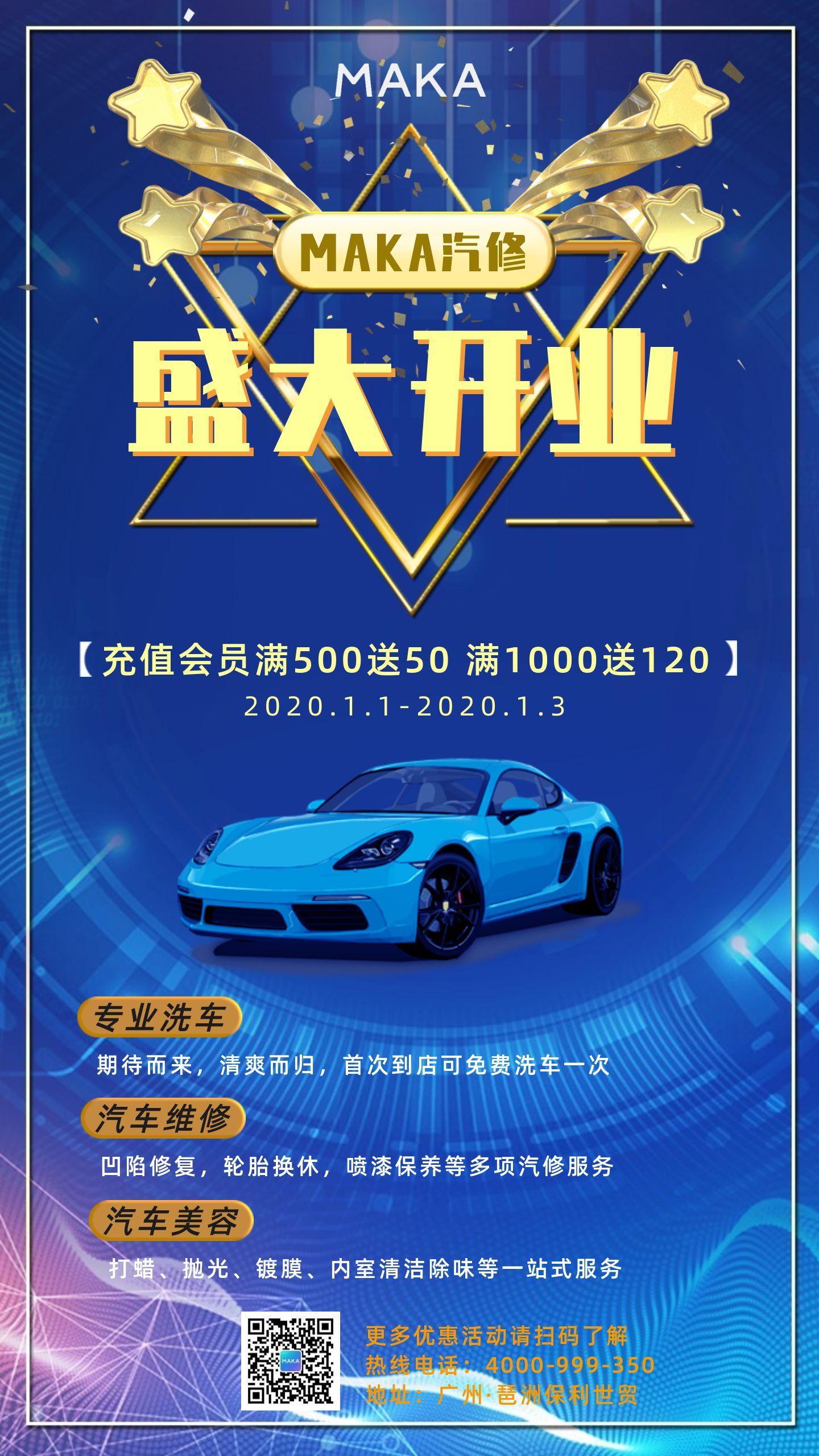 蓝色科技汽车行业盛大开业活动宣传海报