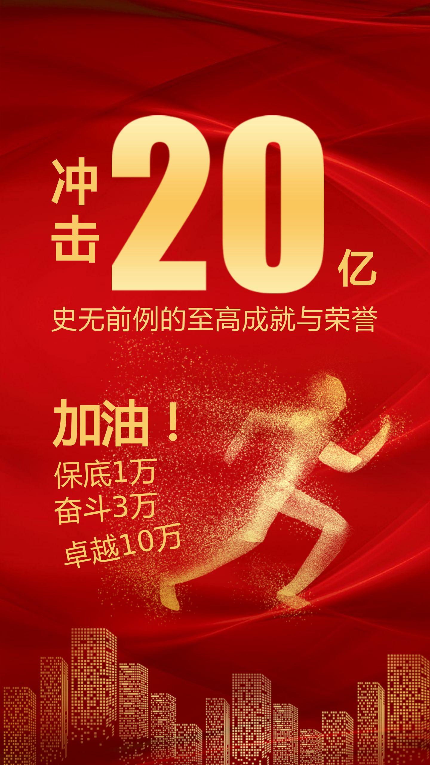 红色金融保险冲击20亿业绩动员海报