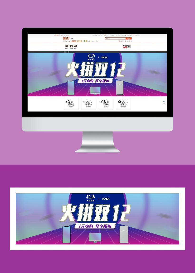 火拼双十二年度盛典促销宣传海报
