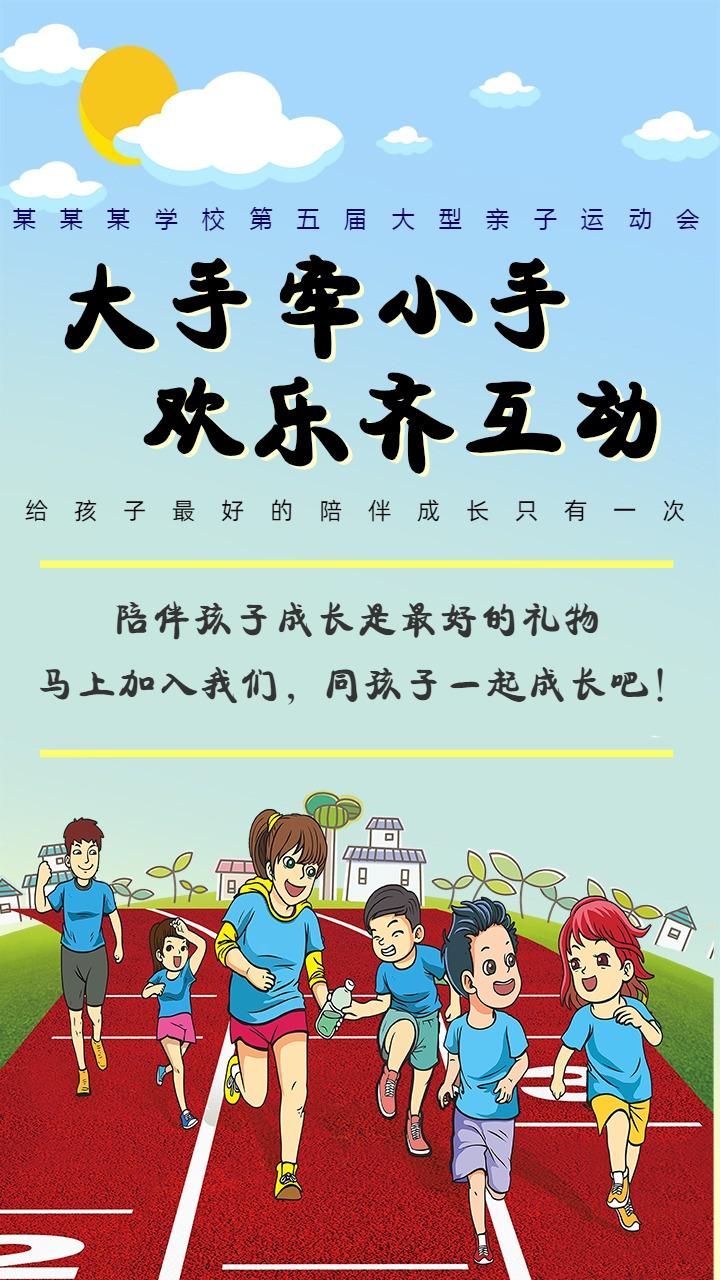 活泼卡通风亲子乐园亲子运动会活动介绍推广海报