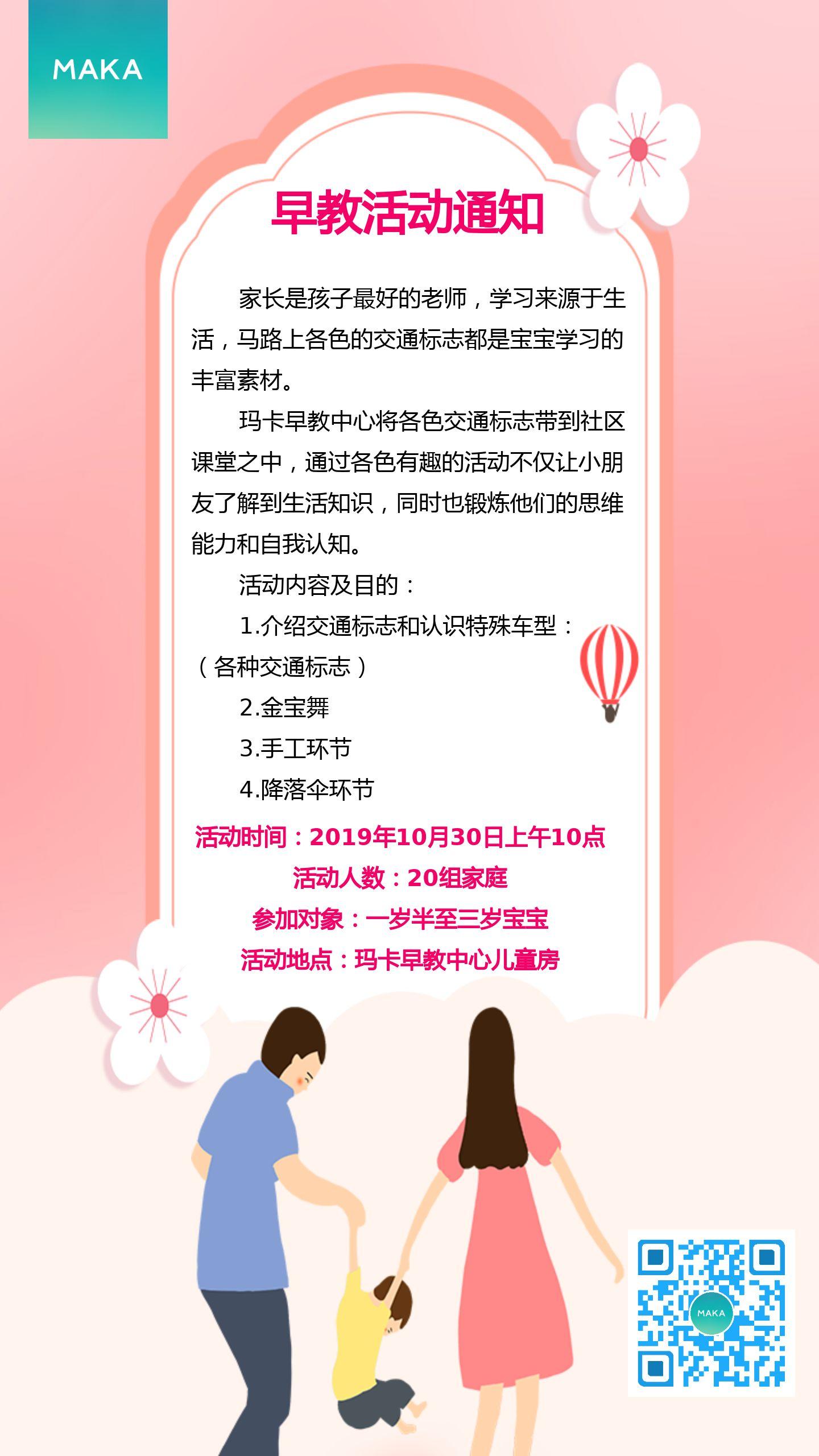 粉色色温馨卡通插画风早教亲子活动邀请教育培训宣传海报