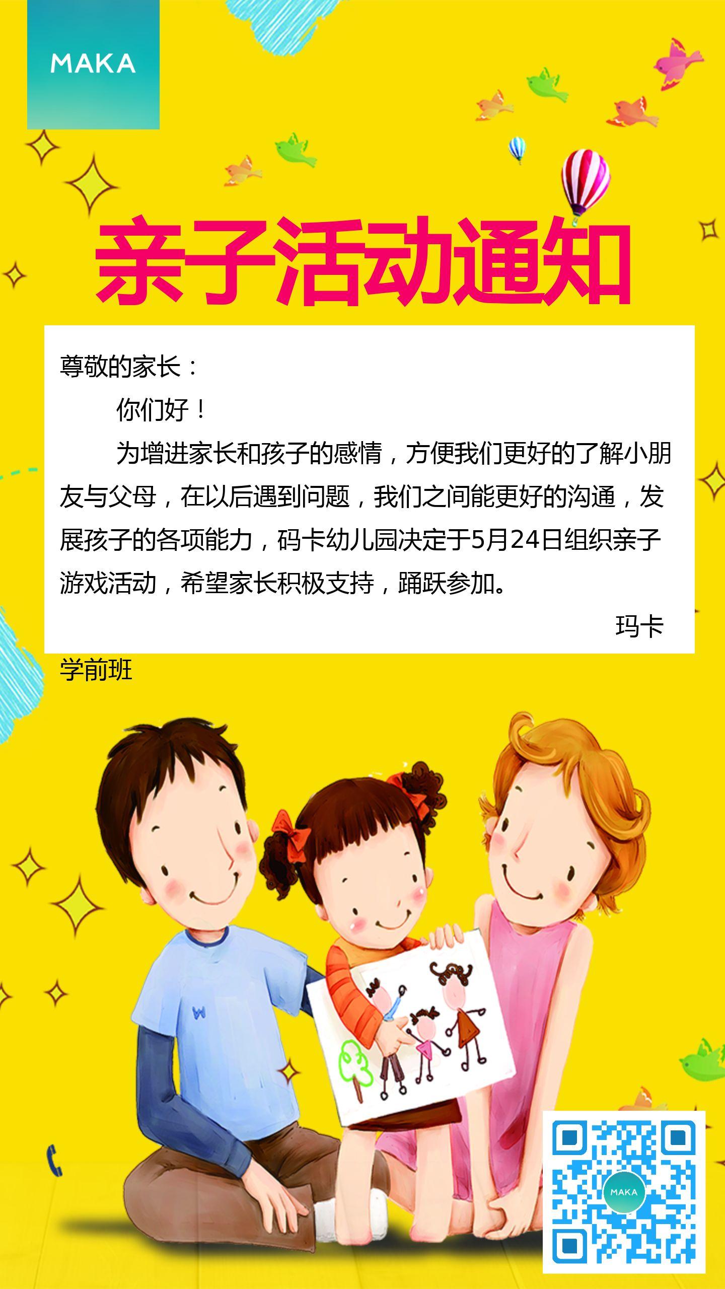 亮黄色卡通插画风早教亲子活动邀请教育培训宣传海报