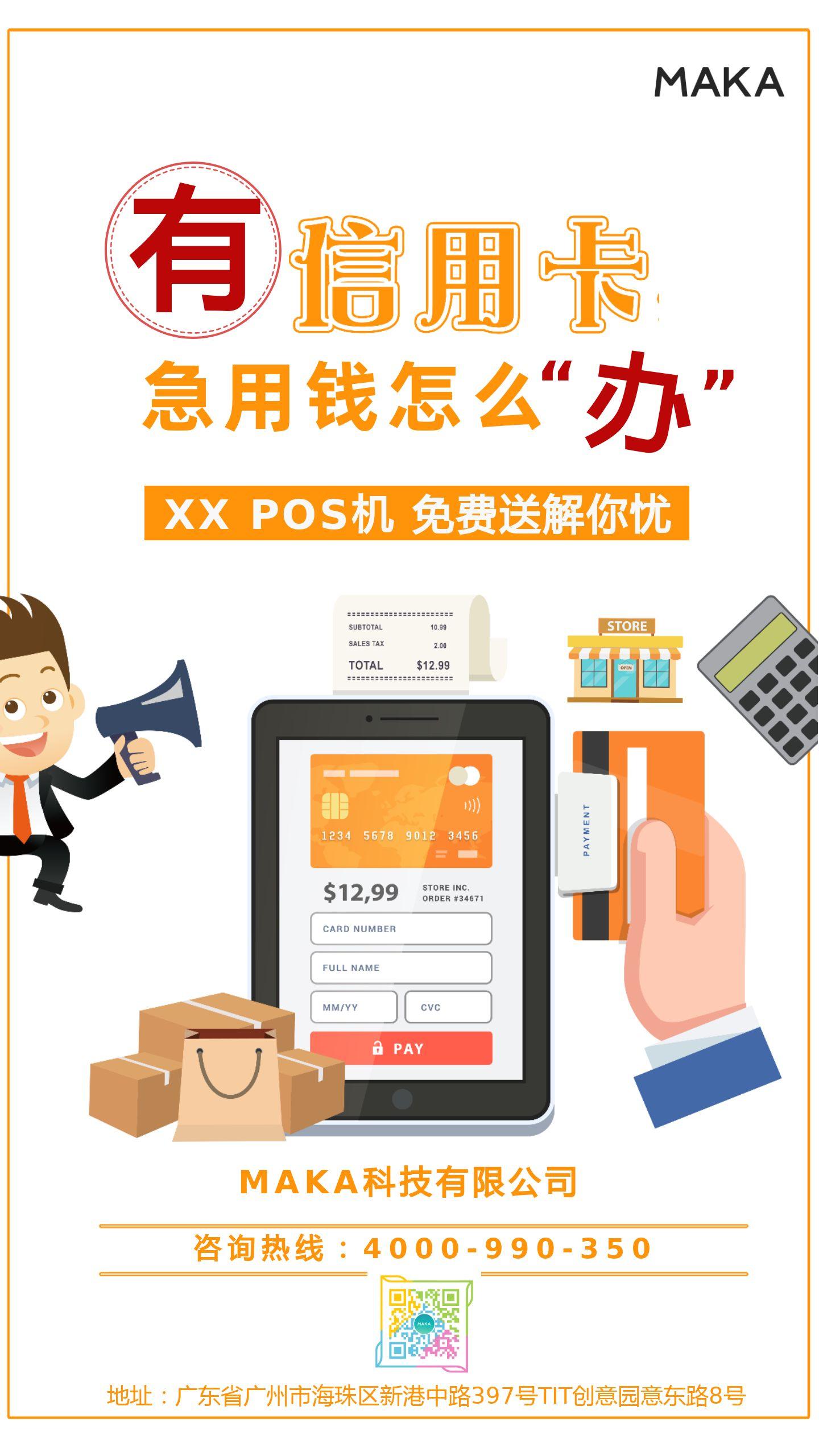 白色简约金融信用卡服务手机海报模板