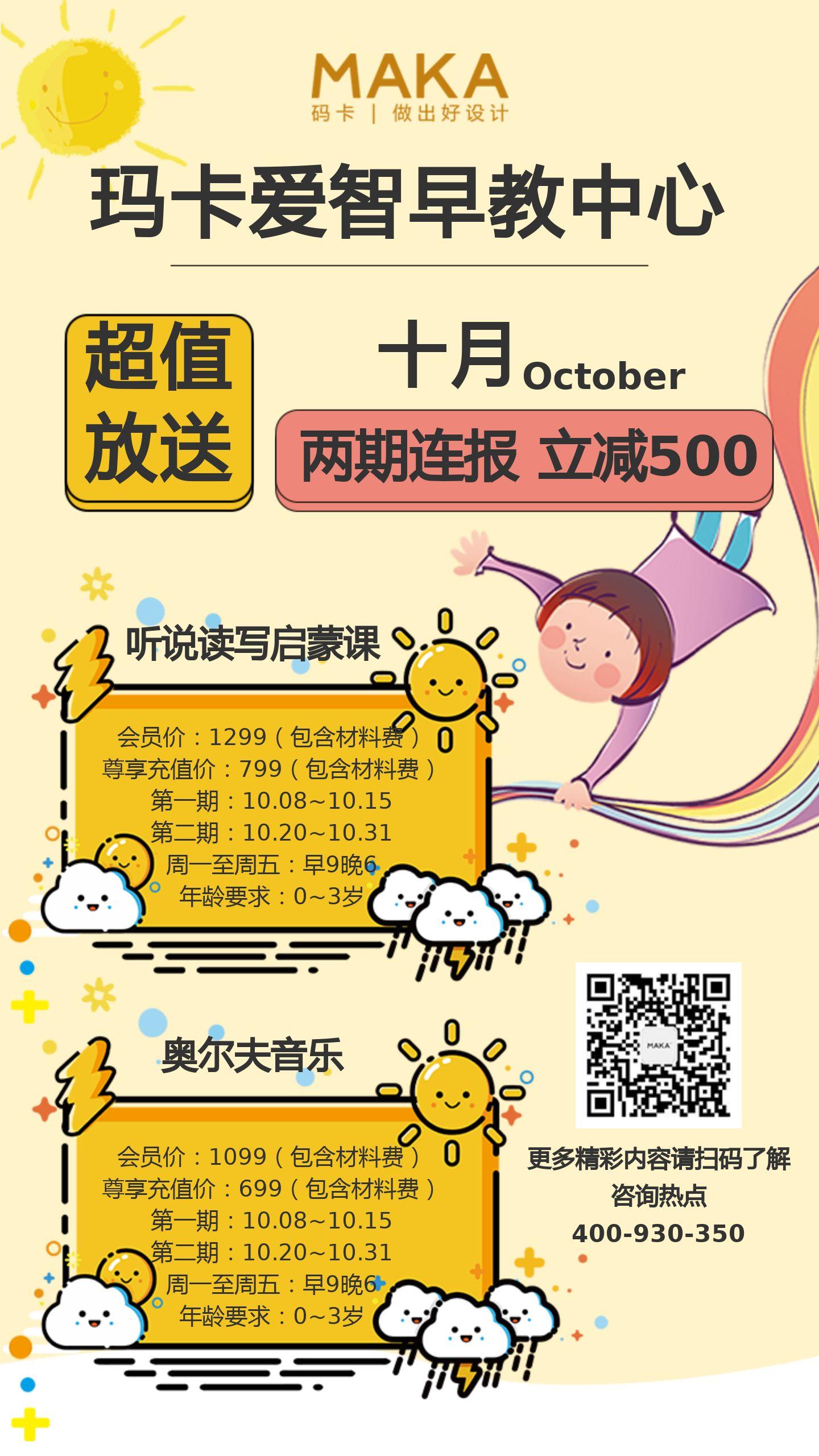 明黄色卡通插画风儿童早教机构招生宣传海报