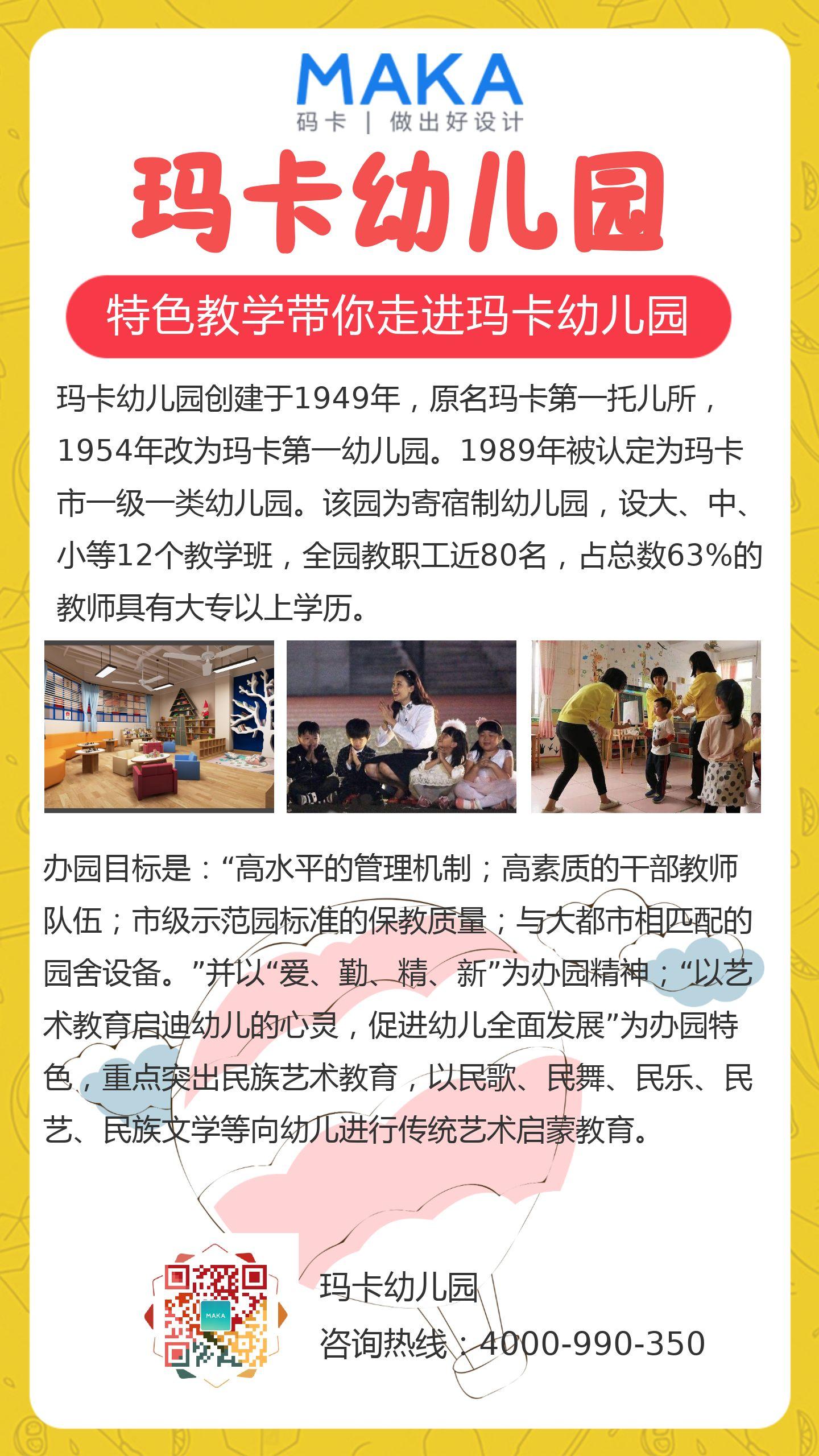 亮黄色时尚简约风早教幼儿园招生宣传海报