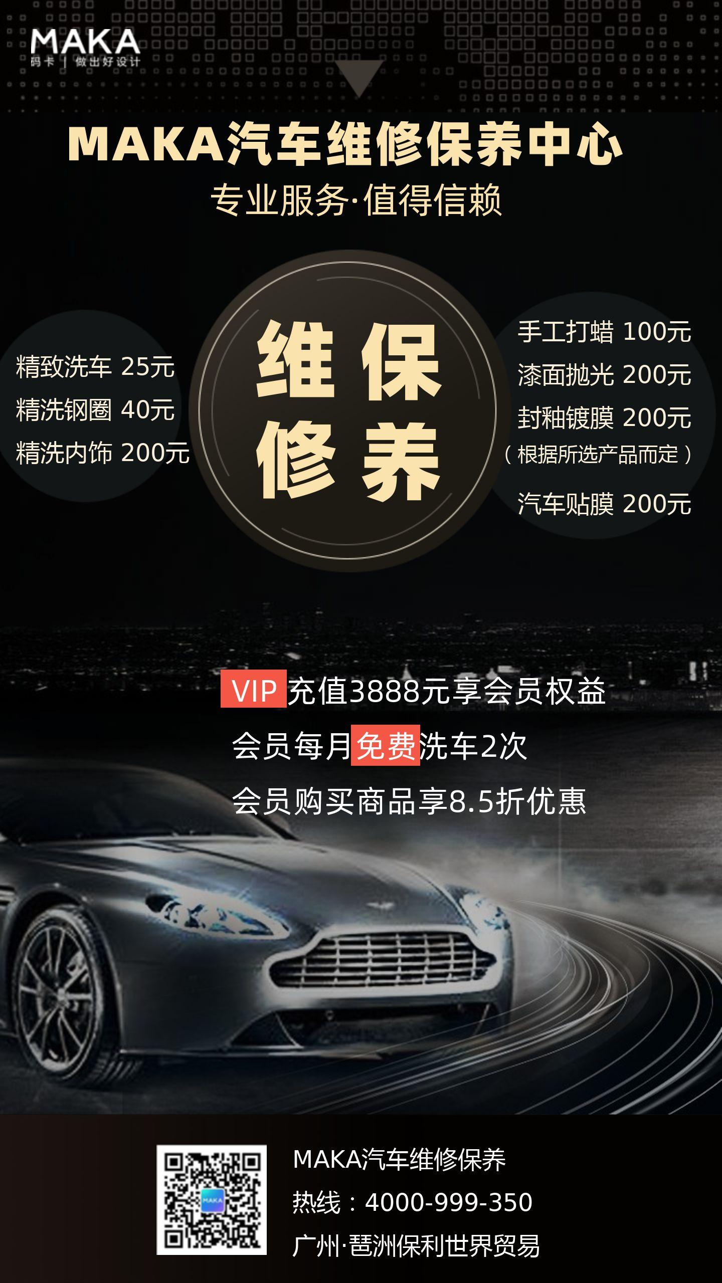 黑色高端大气汽车维修保养价目表手机宣传海报