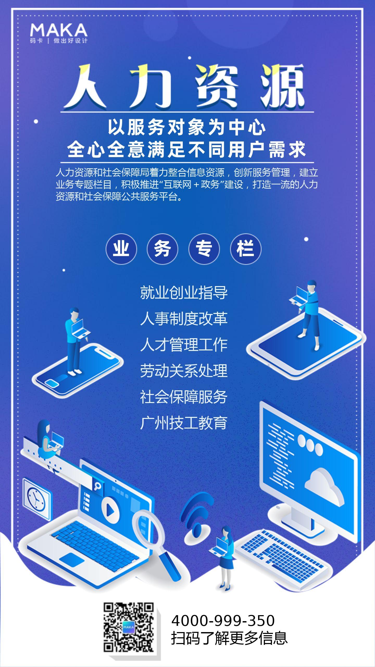 蓝色商务科技人力资源政府公益宣传海报