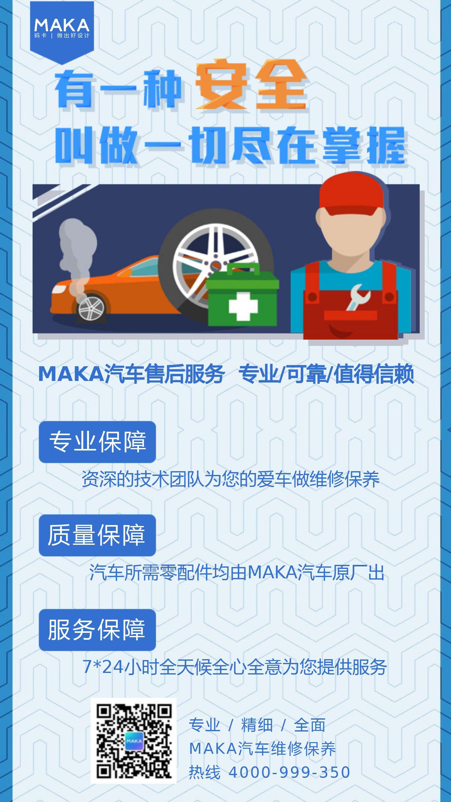 蓝色简约汽车售后服务手机海报宣传图