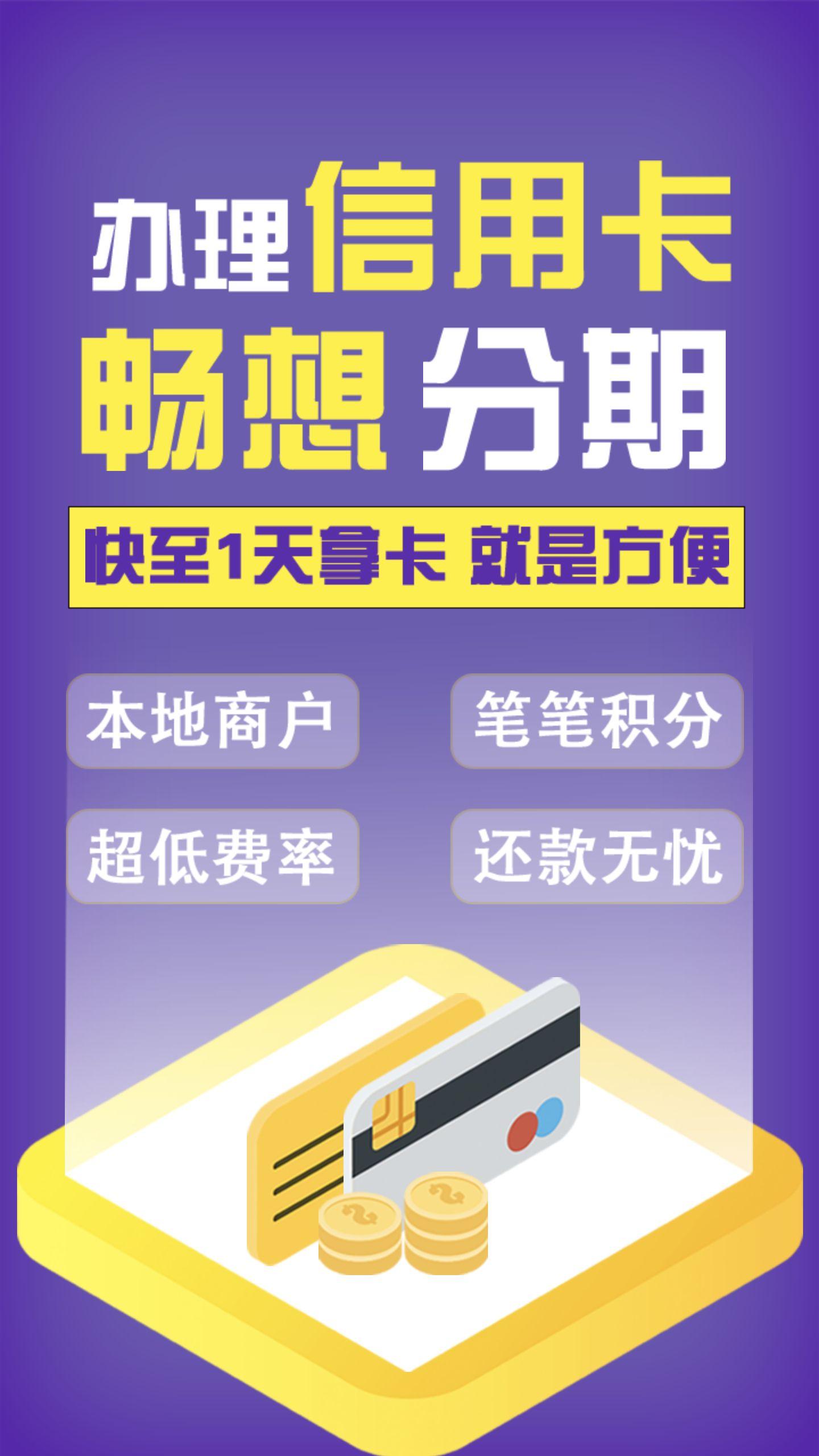 办理信用卡紫色宣传海报