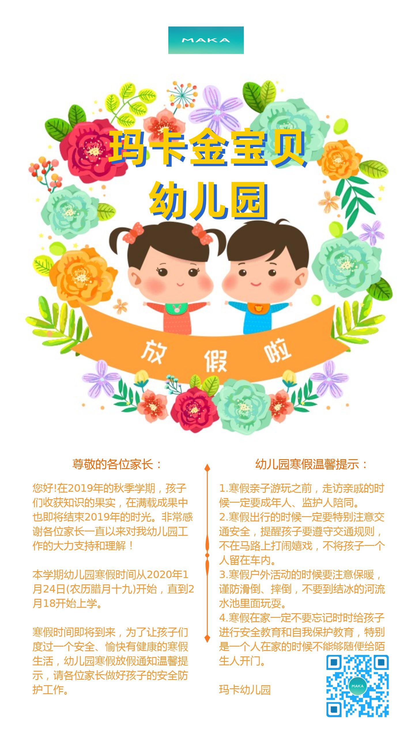 橙色卡通手绘早教宣传活动邀请通知海报