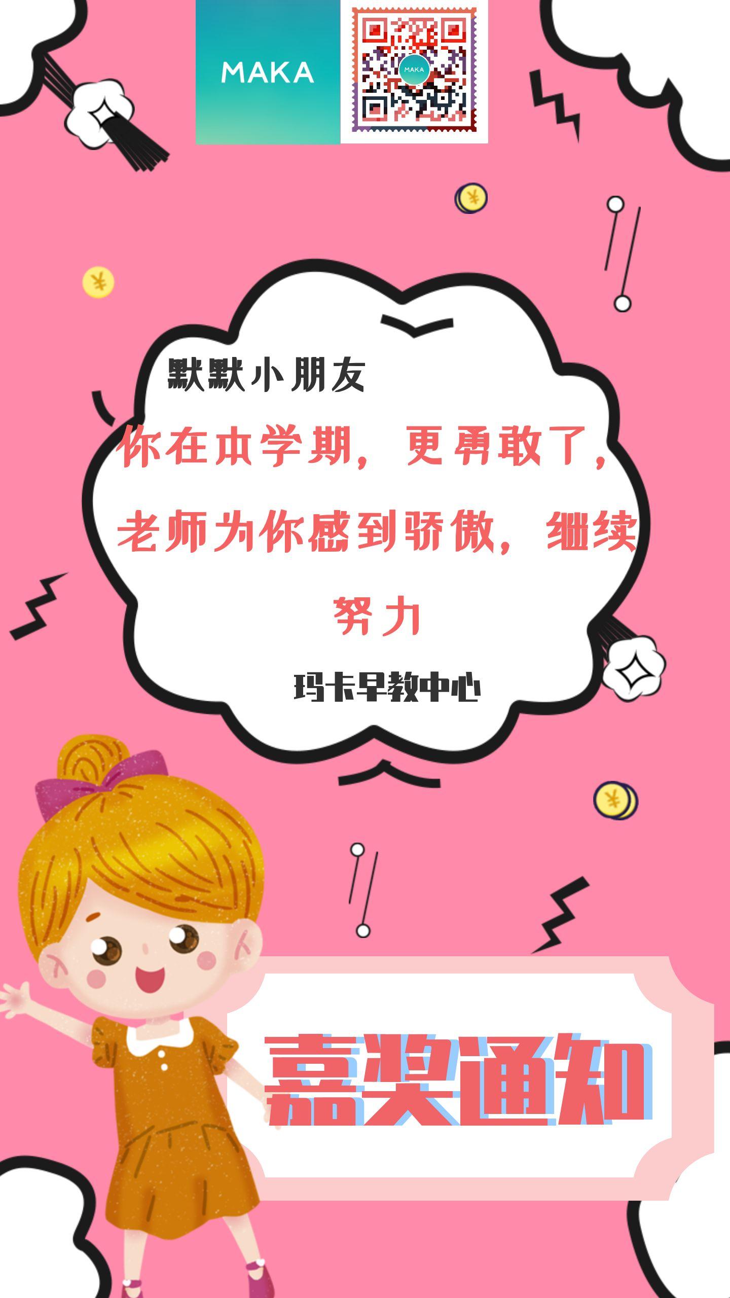 粉色卡通插画风早教幼儿园教育培训孩子嘉奖鼓励祝福海报