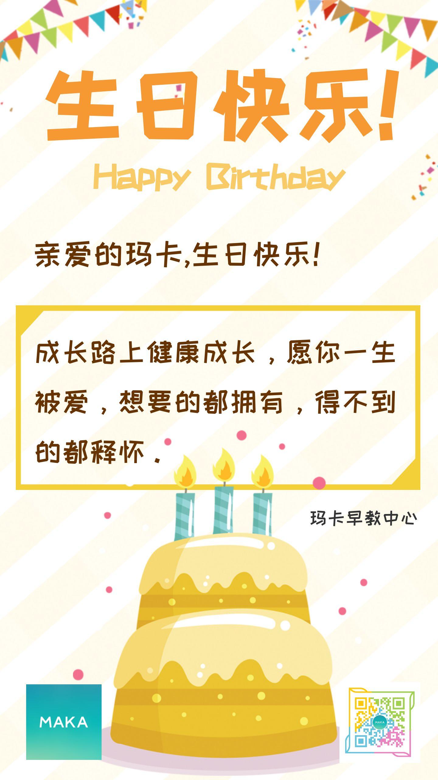 黄色斜条纹卡通插画风早教教育生日快乐祝福海报