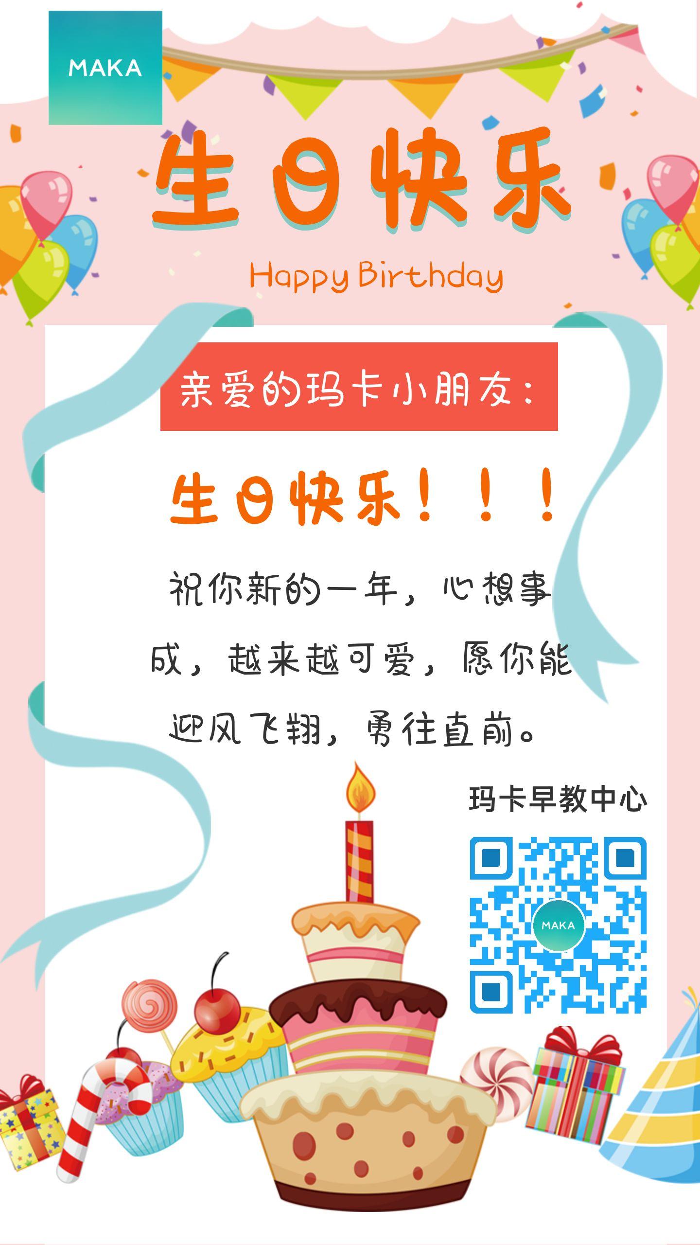 粉色卡通插画风早教教育机构生日快乐庆祝海报