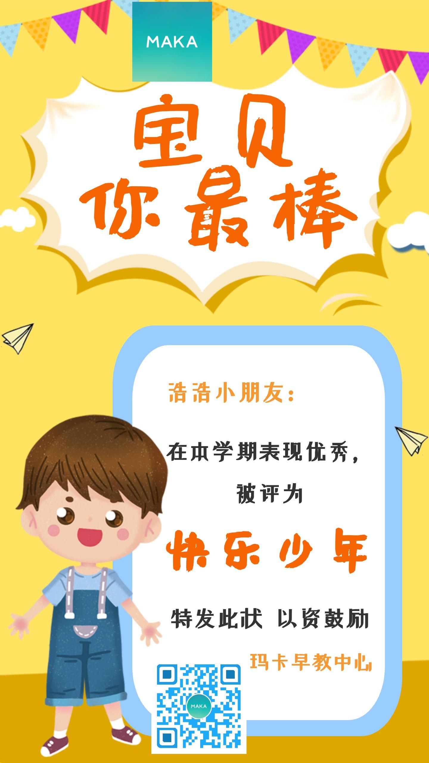 黄色卡通早教幼儿园宝贝你最棒嘉奖祝福奖状海报