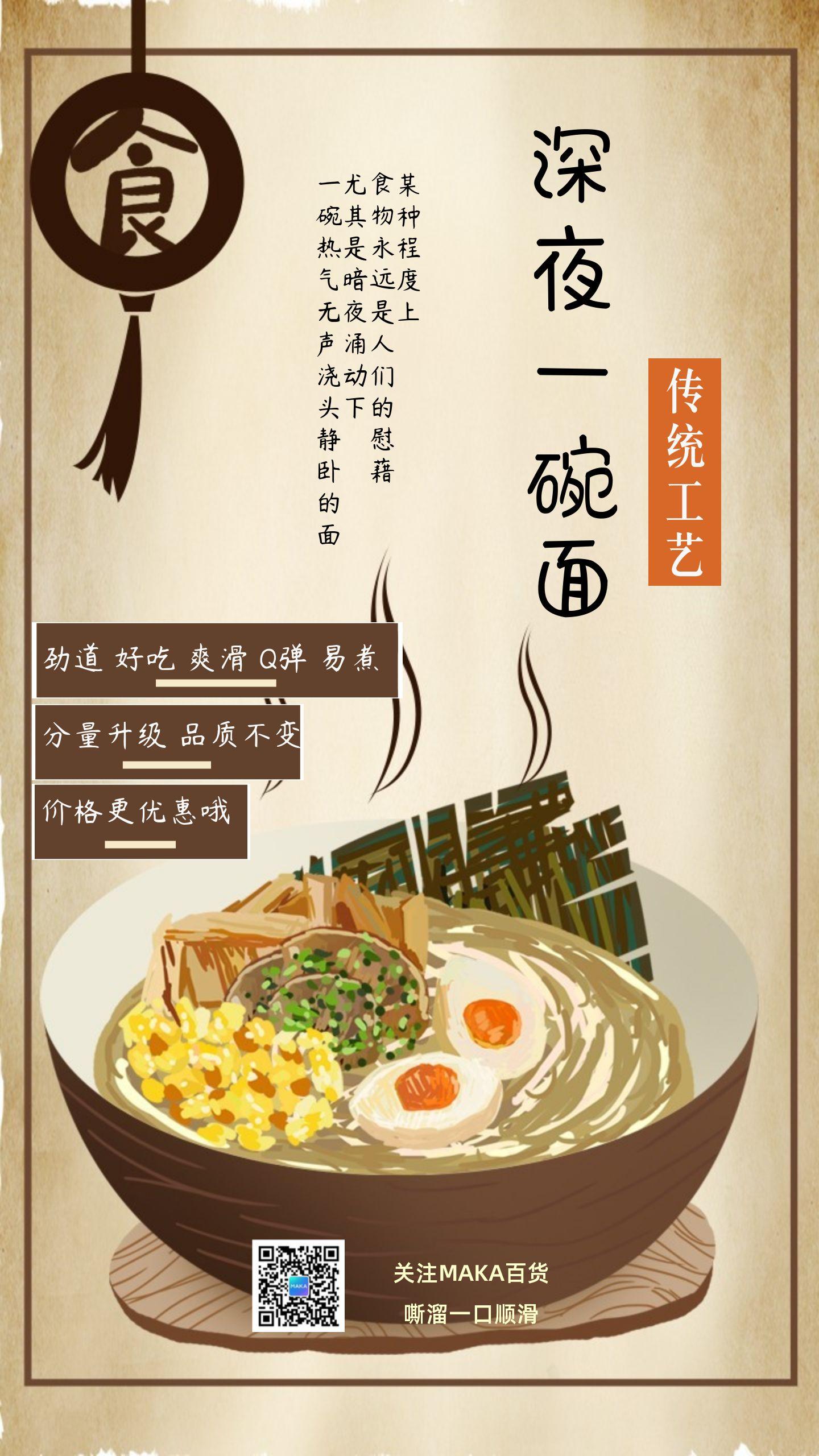 手绘插画餐饮行业油粮行业面条宣传海报