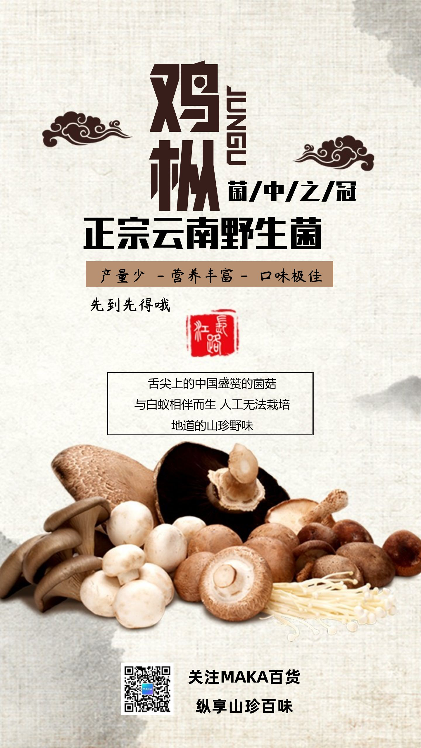 中国风商业零售好货推荐正宗云南野生菌鸡枞宣传海报