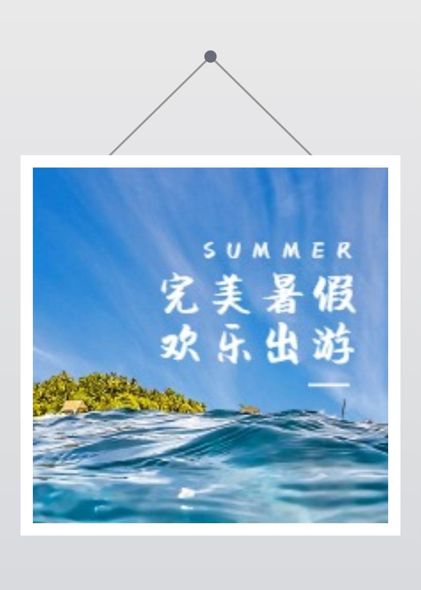 清新文艺暑假海边旅游宣传活动公众号小图