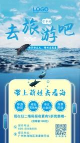 快闪x创意暑假亲子旅游活动促销宣传视频