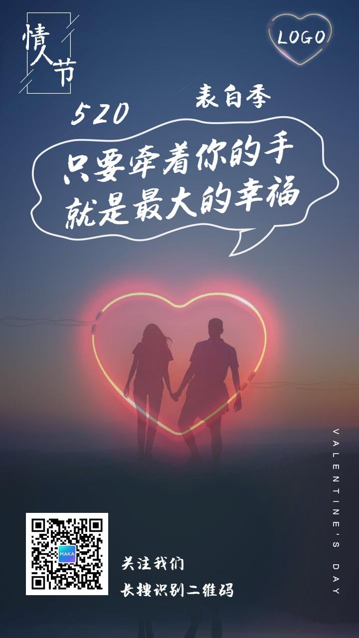520简约线条风表白季节日祝福宣传海报
