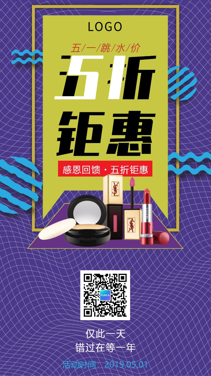 五一劳动节清新风美妆个护产品促销活动宣传海报